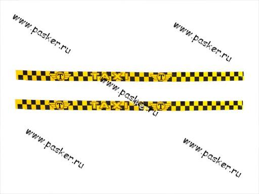 Наклейка - молдинг Такси на магните 4х100см 2 полосы желтая