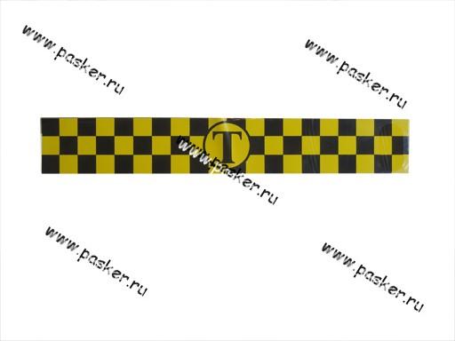 Наклейка - молдинг Такси на магните 7,5х50см 2 полосы желтая