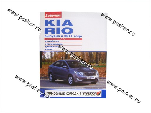 Книга Kia Rio с 11г руководство по ремонту цв фото За рулем