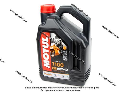 Масло Motul 10W40 7100 4-х тактное API SL/SJ/SH/SG 4л син