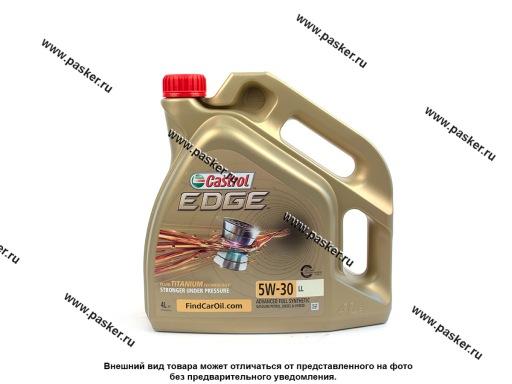 Масло CASTROL  5W30 EDGE FST LL C3 504.00/507.00 4л син
