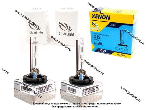 Лампа ксенон D1S ClearLight 4300K
