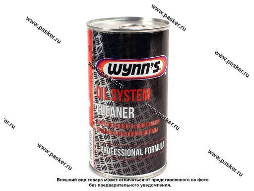 Промывка двигателя Wynns 47244 325мл профессиональная