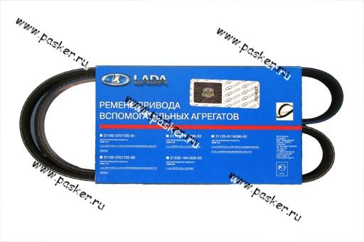 Ремень генератора 1118 Калина и компрессора А/С АвтоВАЗ