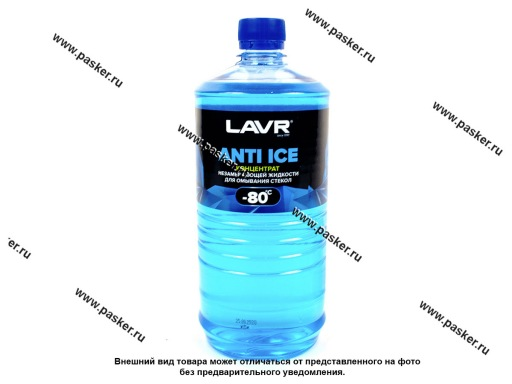 Жидкость незамерзающая LAVR Ln1324 1л до -80 концентрат