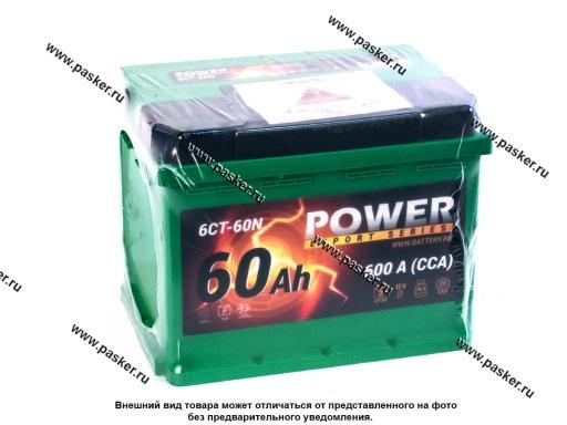 Аккумулятор POWER 60Ач EN600 242х175х190
