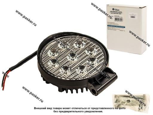Фара светодиодная круглая 27W 10-30V Nord YADA направленный поток света