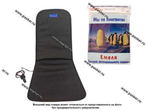 Накидка на сиденье с подогревом ЕМЕЛЯ четырехрежимная