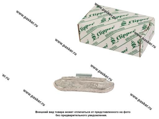 Грузик балансировочный 40гр Clipper со скобой 0240 50шт