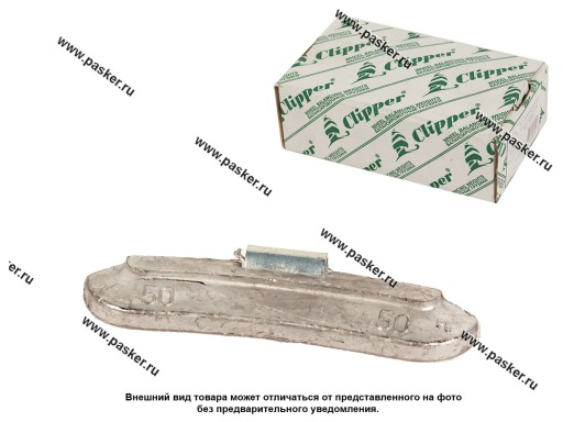 Грузик балансировочный 50гр Clipper со скобой 0250 50шт