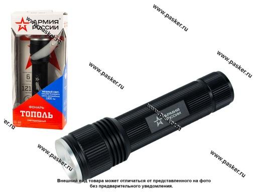 Фонарь  ЭРА АРМИЯ РОССИИ алюминий влагостойкий MB901 LED питание от 6хАА в комплект не входят