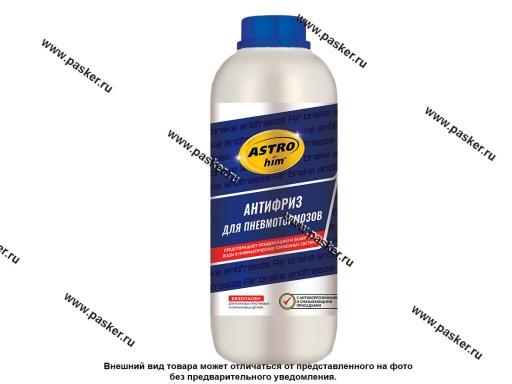 Антифриз для пневмотормозов Астрохим AC-901 1л