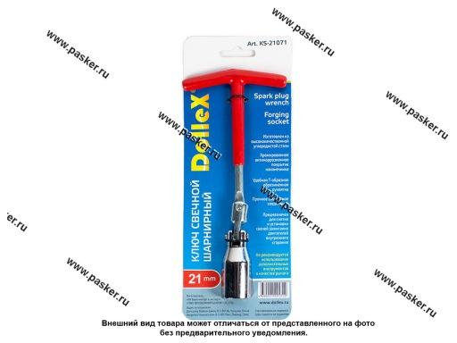 Ключ свечной 21мм с карданом 210 мм Dollex