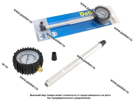 Компрессометр Dollex 16 Атм. прижимной длинный  ВАЗ 16V
