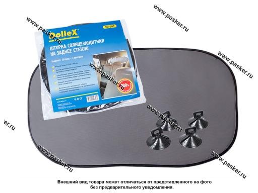 Шторка на заднее стекло Dollex 100 х 50 см на присоске