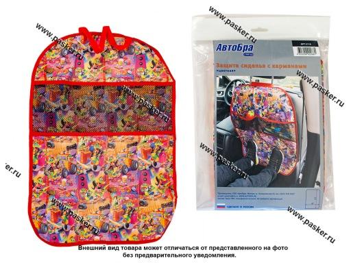 Накидка защитная на спинку переднего сиденья от ног ребенка с карманами Цветной