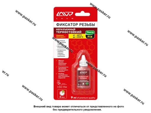 Клей фиксатор резьб LAVR Ln1732 9мл неразъемный термостойкий