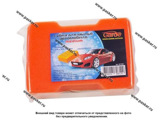 Губка  Garde для мытья автомобиля + крупнопористая сторона 175х120х53мм GP1680