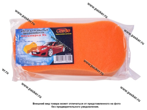 Губка  Garde для мытья автомобиля Восьмерка XL 240х110х85 GP1695