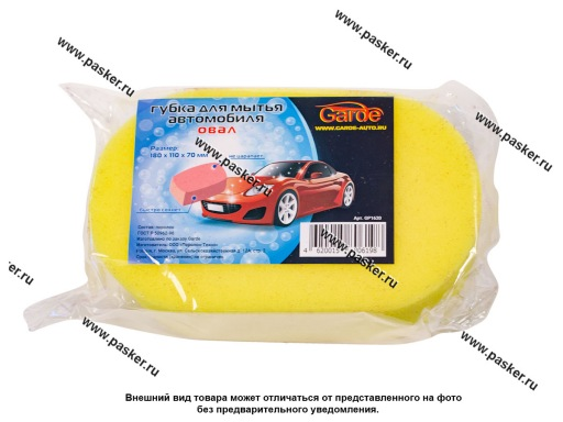 Губка  Garde для мытья автомобиля Овал 180х110х70 GP1620