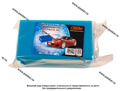 Губка  Garde для мытья автомобиля Рельса XL 183х100х85 GP1660