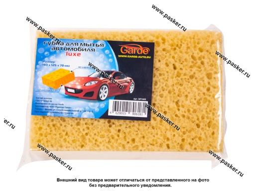 Губка  Garde для мытья автомобиля среднепористая LUXE 193х125х70мм GP1600