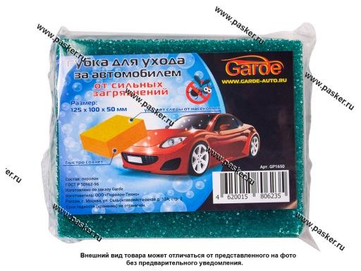 Губка  Garde для ухода за автомобилем сетка для удаления налета и насекомых 125х100х50мм GP1650
