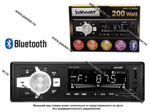 Автомагнитола SWAT SD/MP3/USB 4х45Вт MEX-1224UBW белая подсветка Bluetooth НАПРЯЖЕНИЕ 24V