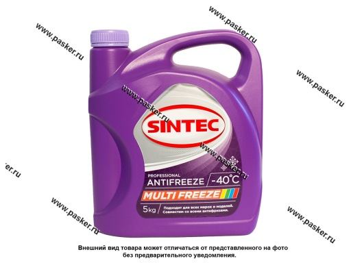Антифриз SINTEC ANTIFREEZE MULTI FREEZE фиолетовый 5кг