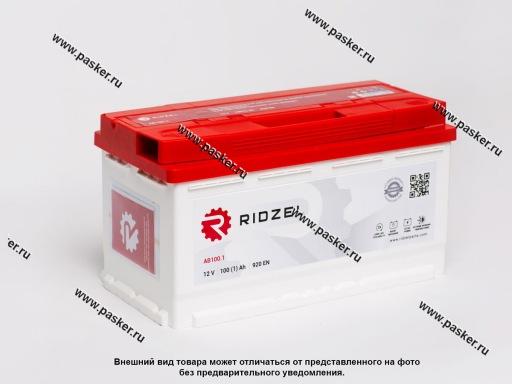Аккумулятор RIDZEL 100Ач EN920 353х175х190