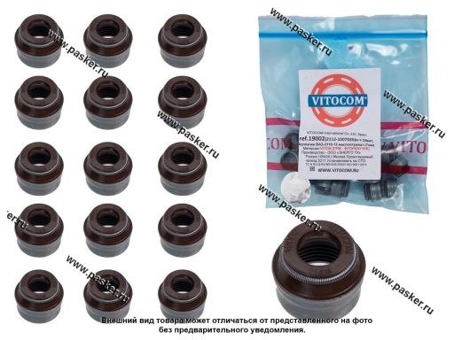 Колпачки маслосъемные 2110-12 16-клап.VITOCOM фторкаучук FPM