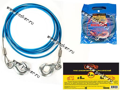 Трос буксировочный  2,5т Garde крюки 4м металлический D-6мм в сумке