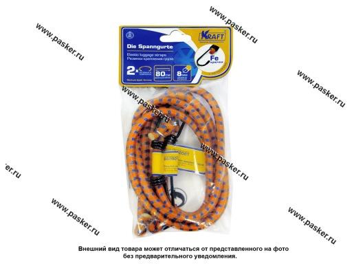Крепеж груза Резинки 2шт 80см металл крючки KRAFT 860001