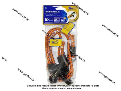 Крепеж груза Резинки 2шт 80см пласт крючки KRAFT 860002