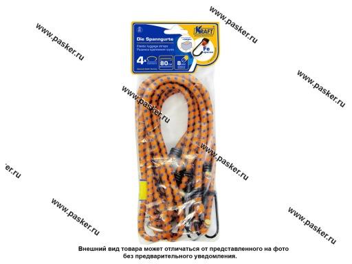 Крепеж груза Резинки 4шт 80см Паук металл крючки KRAFT 860004