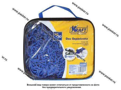 Сетка багажная карман KRAFT 30х70см 2 пласт крючка + 2 металл крючка  860500