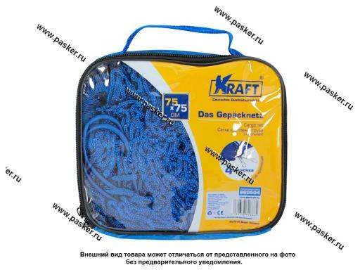Сетка багажная напольная KRAFT 75х75см 4 металл крюка 860504