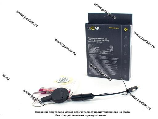Антенна LECAR АА-26 УКВ с фильтром