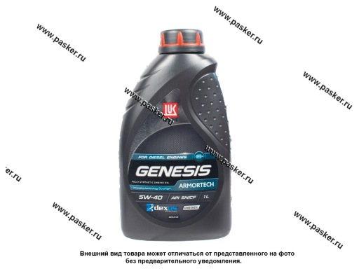 Масло Лукойл  5W40 Genesis Armortech Diesel API SN ACEA C3 1л син