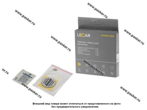 Антенный ремкомплект усы LECAR