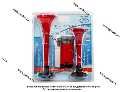 Сигнал универсальный AutoVirazh AV-016020 600/756Гц 115дБ 12В пневматический с компрессором