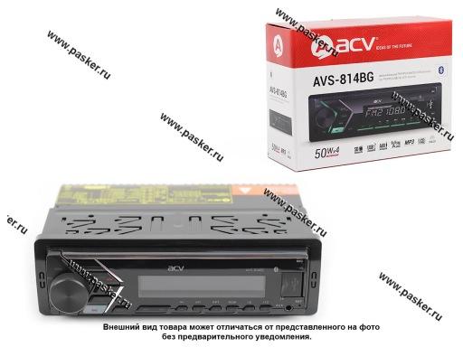 Автомагнитола ACV FM/MP3/USB/SD Bluetooth зеленая подсветка несъемная панель AVS-814BG
