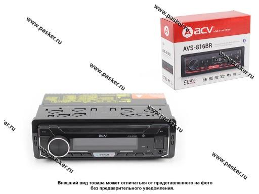 Автомагнитола ACV FM/MP3/USB/SD Bluetooth красная подсветка несъемная панель AVS-816BR