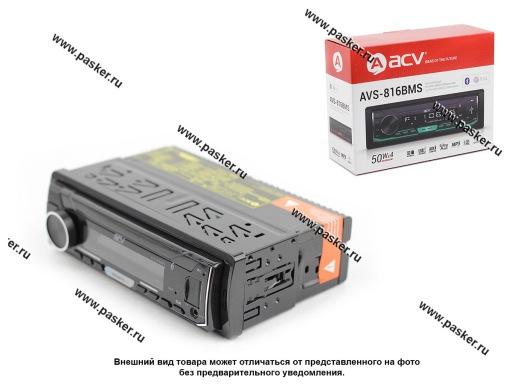 Автомагнитола ACV FM/MP3/USB/SD Bluetooth мультицвет подсветка несъемная панель AVS-816