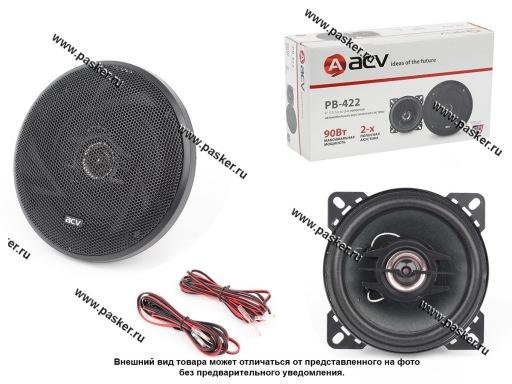 Колонки ACV PB-422 2-х полосная коаксиальная 100мм 90Вт