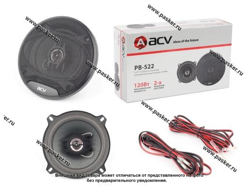 Колонки ACV PB-522 2-х полосная коаксиальная 130мм 60Вт
