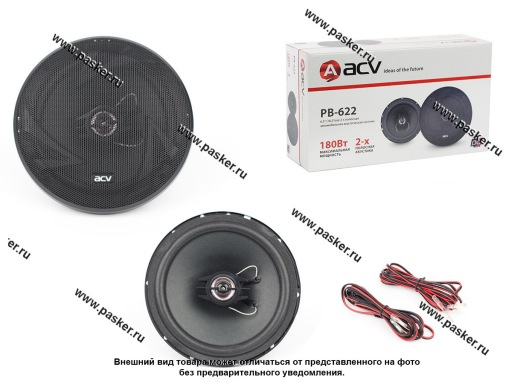 Колонки ACV PB-622 2-х полосная коаксиальная 165мм 60Вт