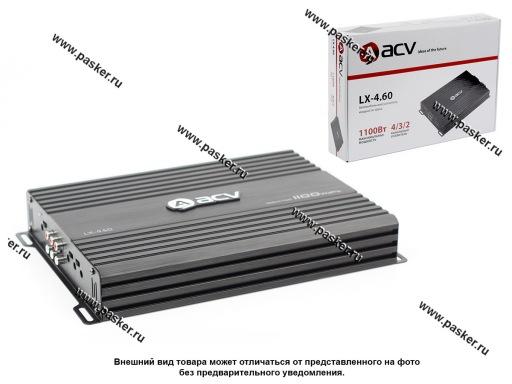Усилитель ACV LX-4.60  60Втх4 4 Ом, 80Втх4 в 2 Ом