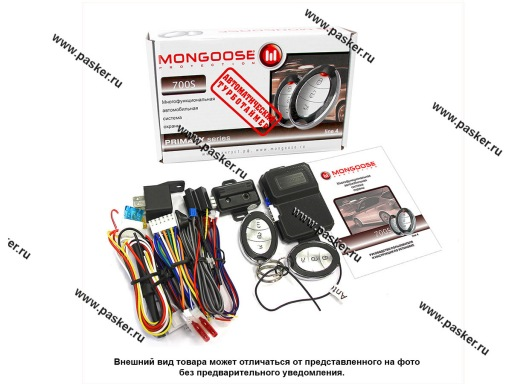 Автосигнализация Mongoose 700S line4 автоматический турбо-таймер