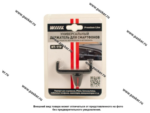 Держатель телефона/смартфона на дефлектор WIIIX HT-11V